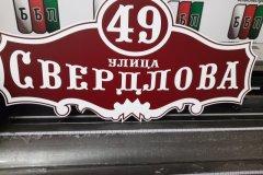 Адресная-табличка-№-14-бордовый-фон