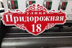 Адресная-табличка-№-15-красный-фон