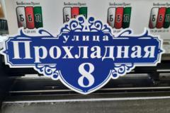 Адресная-табличка-№-15-синий-фон