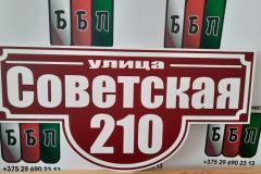 Табличка-формы-№-1-бордовый-фон-5