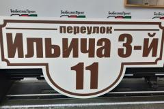 Табличка-формы-№-1-коричневые-буквы-5