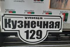 Табличка-формы-№-1-серые-буквы