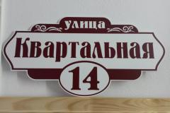 Табличка-формы-№-12-бордовые-буквы