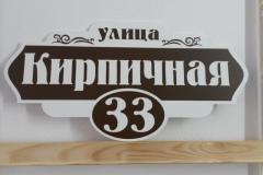 Табличка-формы-№-12-коричневый-фон-3