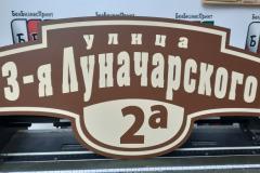 Табличка-формы-№-13-коричневый-фон-бежевые-буквы