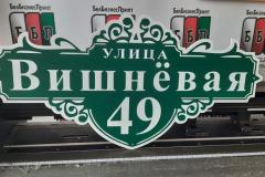 Табличка-формы-№-15-зеленый-фон-2