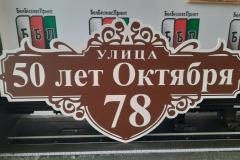 Табличка-формы-№-15-коричневый-фон-6