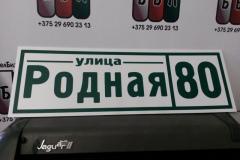 Табличка-формы-№-5-зелёные-буквы-4
