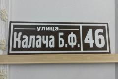 Табличка-формы-№-5-коричневый-фон