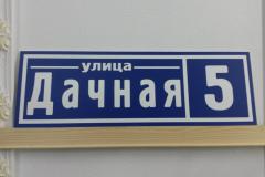 Табличка-формы-№-5-синий-фон-1