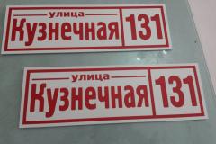 Таблички-формы-№-5