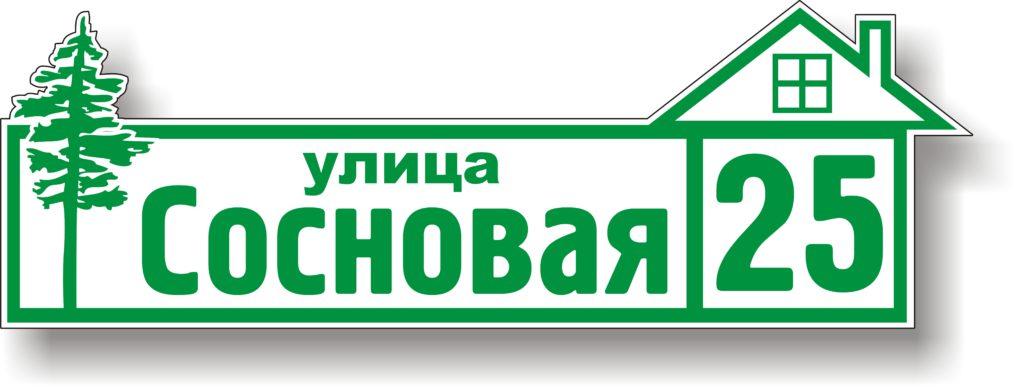 Адресные таблички на частный дом заказать в туле