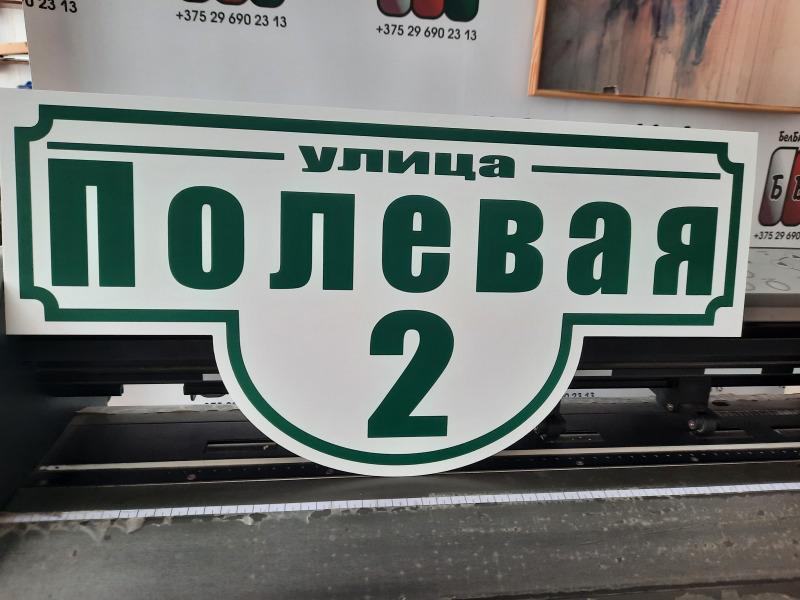 Адресная-табличка-№-1-зелёные-буквы-2