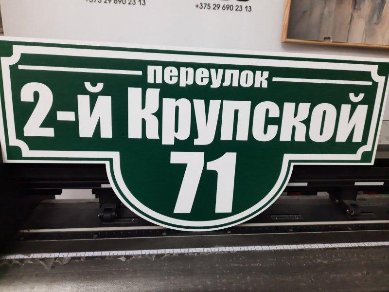 Адресная-табличка-№-1-зелёный-фон