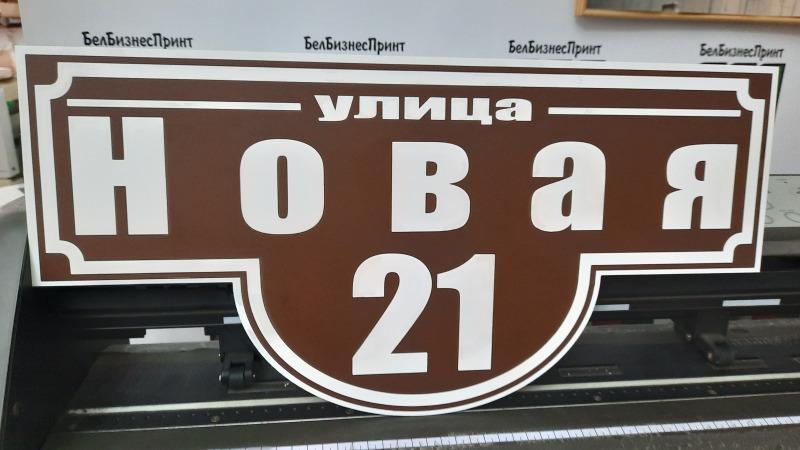 Адресная-табличка-№-1-коричневый-фон