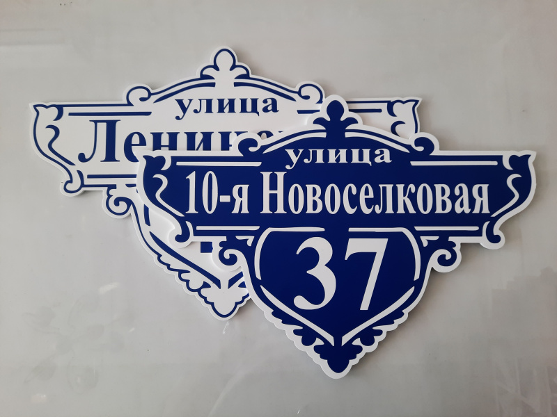 Адресная-табличка-№-10-два-вида-2