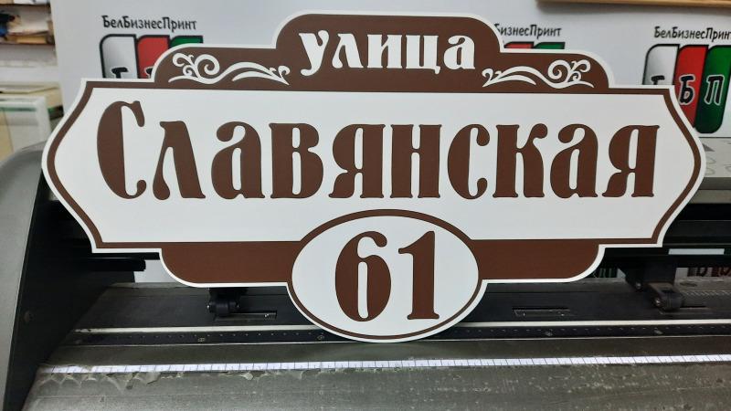 Адресная-табличка-№-12-коричневые-буквы