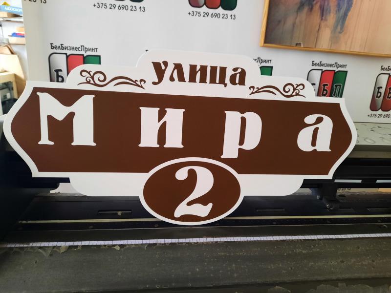 Адресная-табличка-№-12-коричневый-фон