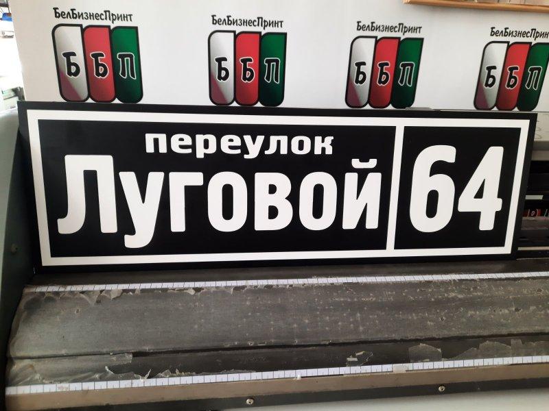 Адресная-табличка-№-5-чёрный-фон