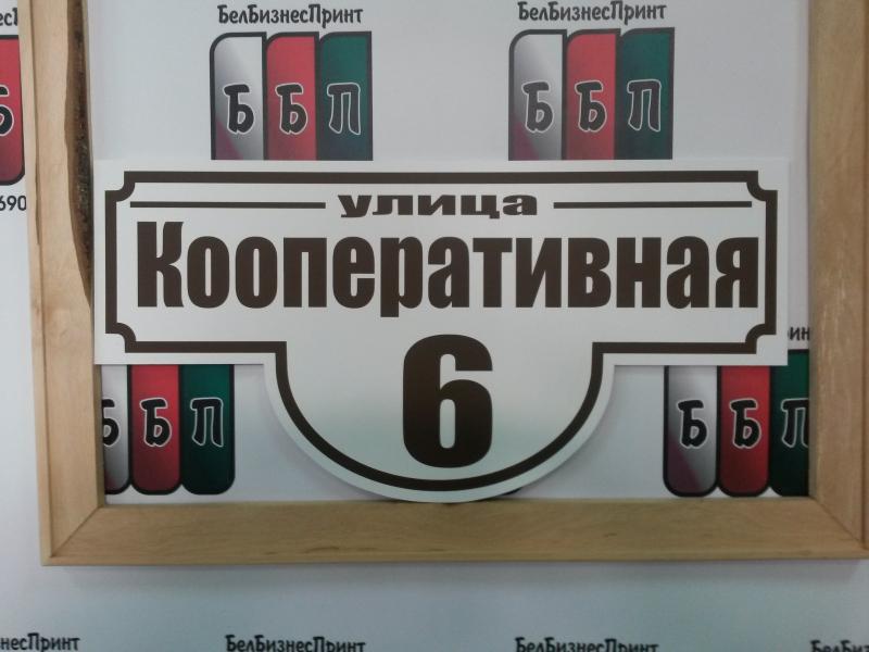 Табличка формы №1 коричневые буквы 1