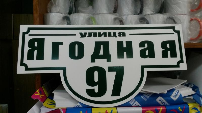 Класиик 50 на 25 см зеленые буквы 150518