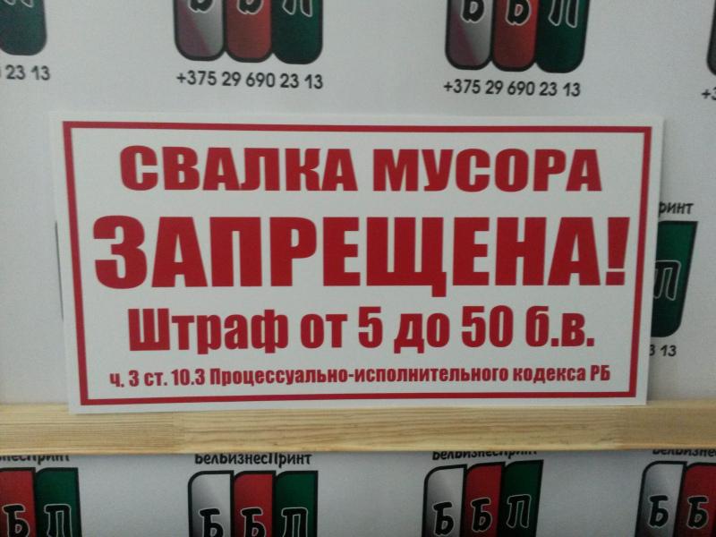 Свалка-мусора-запрещена