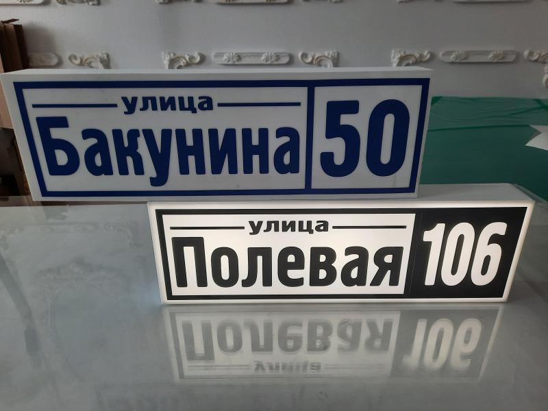 Световые-таблички-50-на-16-см