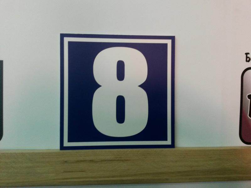 Табличка с номером дома 15 на 15 см