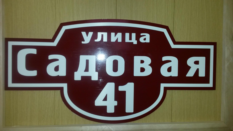 Табличка Авеню бордовый фон белые буквы