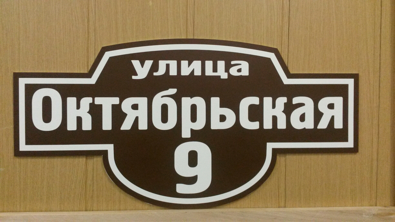 Табличка Авеню коричневый фон белые буквы