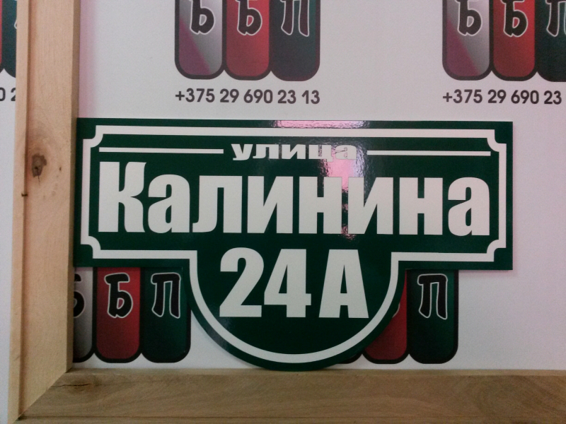 Табличка Авеню 30 на 20 см зелёный фон
