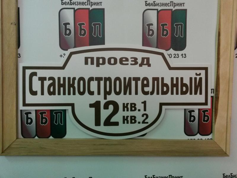 Табличка Авеню 50 на 25 см белый фон коричневые буквы