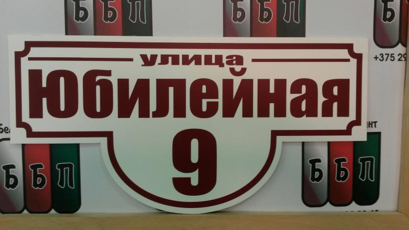 Табличка Авеню 50 на 25 см бордовые буквы
