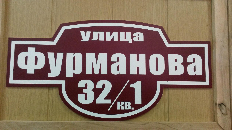 Табличка Авеню 50 на 25 см бордовый фон буквы белые