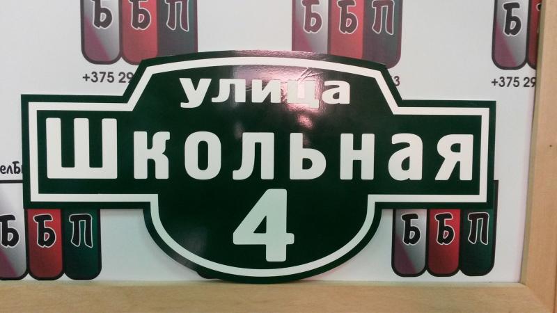 Табличка Авеню 50 на 25 см зелёный фон 050718
