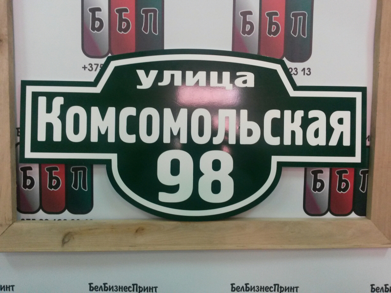 Табличка Авеню 50 на 25 см зелёный фон 110718