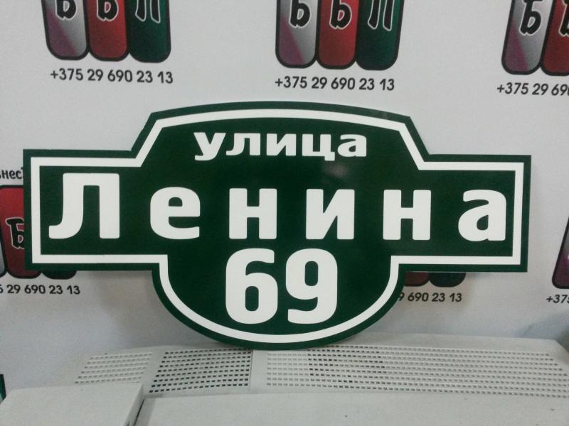 Табличка Авеню 50 на 25 см зелёный фон 170718