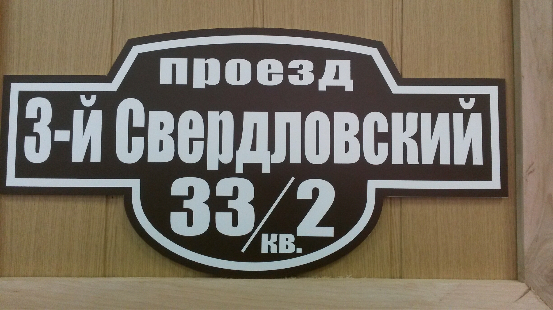 Табличка Авеню 50 на 25 см коричневый фон буквы белые