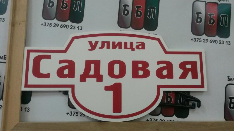 Табличка Авеню 50 на 25 см красные буквы 230418