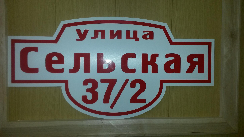 Табличка Авеню 50 на 25 см красные буквы