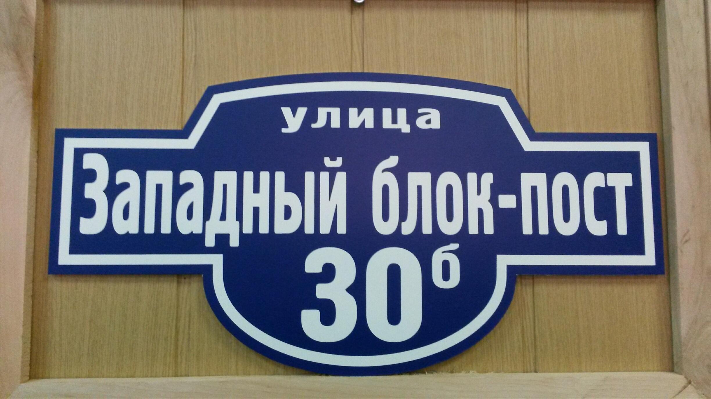 Табличка Авеню 50 на 25 см синяя