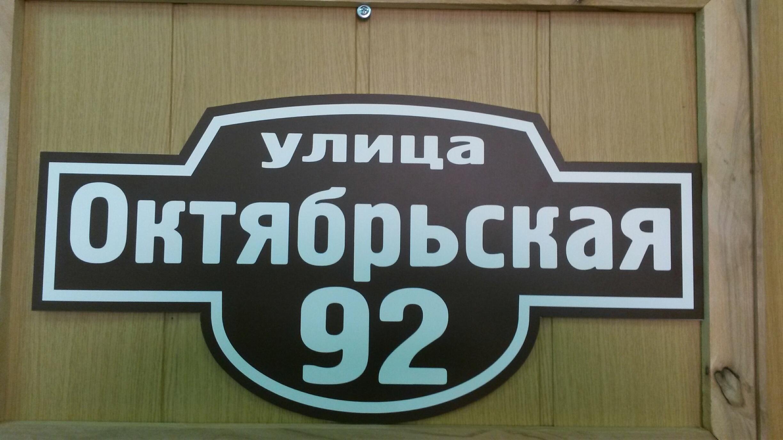 Табличка Авеню 50 на 25 см фон коричневый