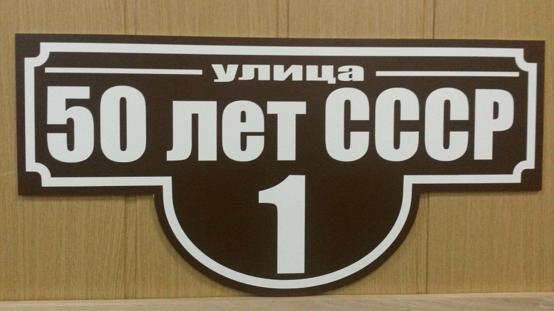 Табличка Классик белые буквы на коричневом фоне