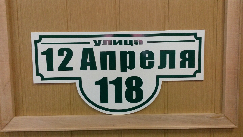 Табличка Классик белый фон зеленые буквы 2