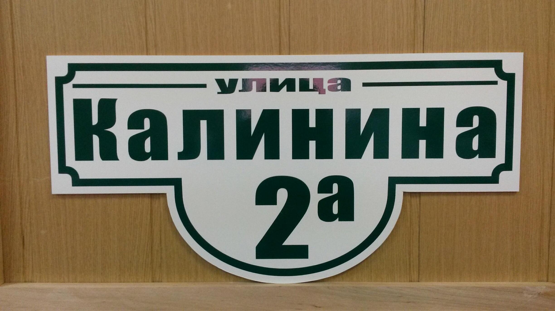 Табличка Классик белый фон зеленые буквы 3