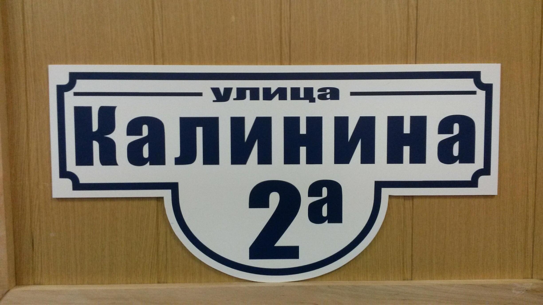 Табличка Классик белый фон синие буквы 3