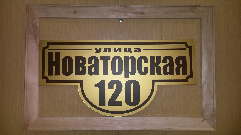 Табличка Классик коричневые буквы бронзовый фон