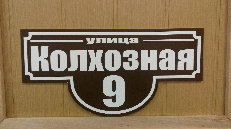 Табличка Классик на коричневом фоне белые буквы