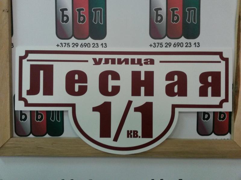 Табличка Классик 50 на 25 см бордовые буквы 14 09 18