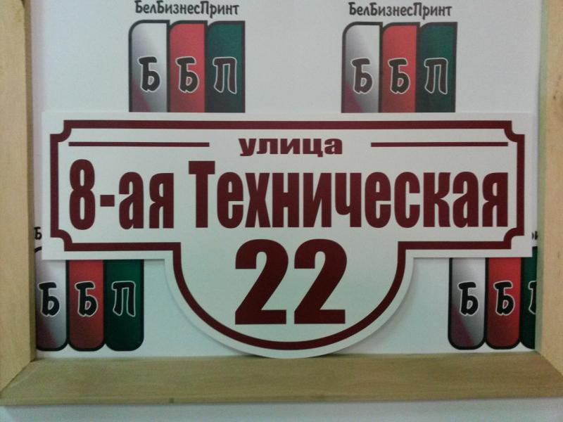 Табличка Классик 50 на 25 см бордовые буквы 23 08 18